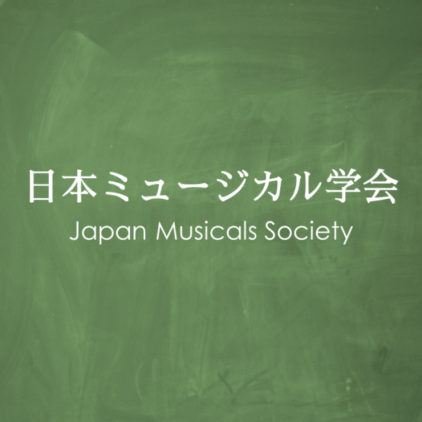 日本ミュージカル学会logo